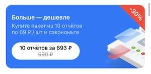 Скидка на 10 отчётов в Auto.ru