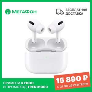 [21.09] TWS наушники Apple AirPods Pro (Tmall)