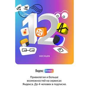 Мульти подписка на Яндекс.плюс за 1743 на год (-30%)