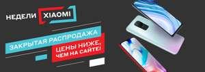 Закрытая распродажа смартфонов Xiaomi в М.Видео, напр, Смартфон Xiaomi Redmi 9 4+64GB