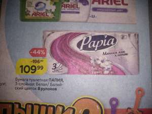 Туалетная бумага Papia 3хслойная, 8 рулонов