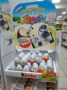 [Ставрополь] Шоколадное яйцо Kinder Surprise