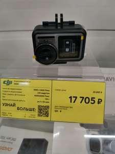 [Калуга, Москва] Видеокамера экшн DJI OSMO Action