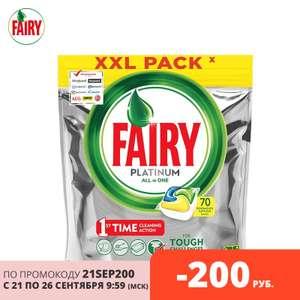 Капсулы для посудомоечной машины Fairy Platinum All in One 70шт.( TMall)