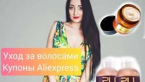 Купон на скидку 250₽ при заказе от 2000₽ в трансляции Aliexpress