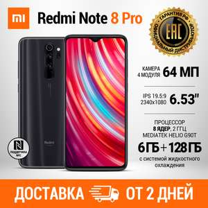 Смартфон Xiaomi Redmi Note 8 pro 6+128 Гб