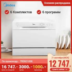 Посудомоечная машина Midea MCFD-0606 либо MCFD55200S