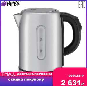 Умный Wi-Fi чайник с поддержанием температуры HIPER IoT Kettle ST1, 1л нержавеющая сталь