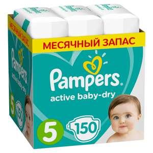 Подгузники Pampers Active Baby-Dry 11-18 кг, 5 размер, 150 шт.