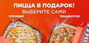 "Пицца в подарок в Пицца Фабрика (""Пломбир"" или ""Пиццабургер"")"