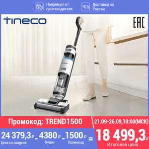 Беспроводной моющий пылесос TINECO IFLOOR 3