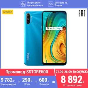 Смартфон Realme С3 (3/64)
