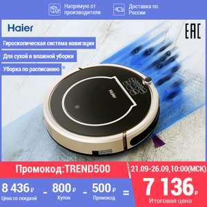 Робот-пылесос Haier HB-QT36B