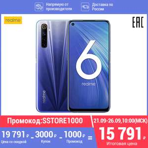 Смартфон Realme 6 8+128 Гб