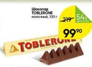[СПб, Мск] Шоколад Toblerone молочный 100 г