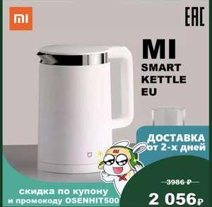 Умный электрический чайник Xiaomi Mi Smart Kettle на Tmall