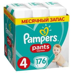 Трусики Pampers Pants 9-15 кг, размер 4, 176 шт. на Tmall