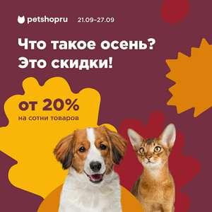 Скидки от 20% на Petshop.r, напр, на холистик корм Applaws для котят 7,5 кг