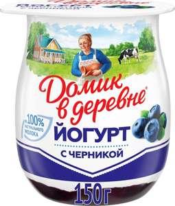 [Казань] Йогурт Домик в деревне термостатный (при покупке 2 шт)