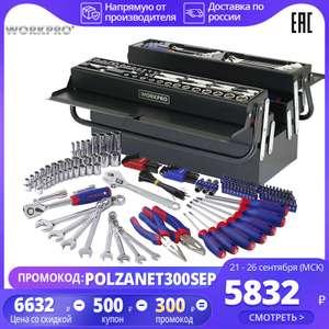 Инструменты для ремонта автомобиля WORKPRO W009038A(183 шт.)