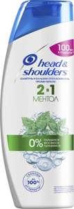 """-25% доп. на средства по уходу за волосами (например, шампунь и бальзам-ополаскиватель Head&Shoulders """"Ментол"""", 600 мл)"""
