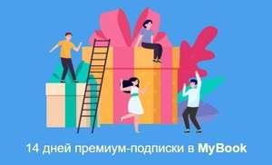 14 дней подписки на онлайн-библиотеку MyBook (для всех пользователей)