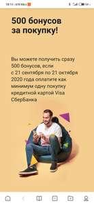 500 бонусов при покупке на 500 рублей кредитной картой Visa СберБанка