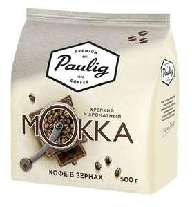 Кофе зерновой PAULIG Mokka, 500 г