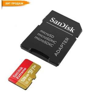 (Не везде) MicroSD 128GB SanDisk Extreme