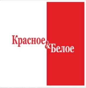 Cкидка 10% в приложении Красное и Белое (декабрь)