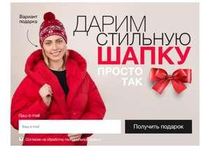[Мск,МО,Казань] Бесплатно получаем Шапку