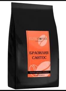 Кофе в зернах Бразилия Сантос 100г Elite Coffee Collection