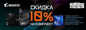Дополнительная скидка ProZaPass в регионах (напр. за связку мат. плата + процессор 1400 бонусных рублей)