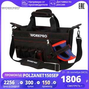 Сумка WORKPRO W081070A для инструментов