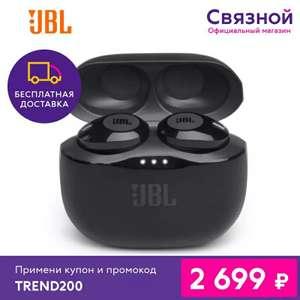 Наушники JBL Tune 120TWS в Связной Tmall