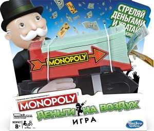 """Настольная игра Monopoly """"Деньги на воздух"""""""