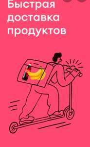 -300/600₽ на заказ в Самокате через приложение AliExpress