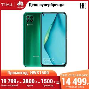 Смартфон Huawei P40 lite 6+128ГБ