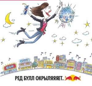 [СПБ] Бесплатный Red Bull от Контакт Бара