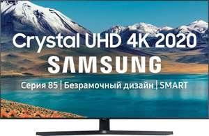 ТВ SAMSUNG UE50TU8500UXRU Ultra HD 4K + Подарочный сертификат на 7000₽
