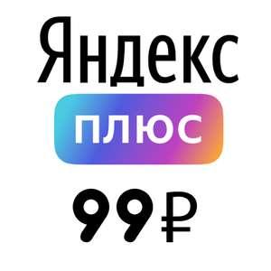 Яндекс.Плюс (Плюс.Мульти): 99₽ вместо 299₽ для активных подписок