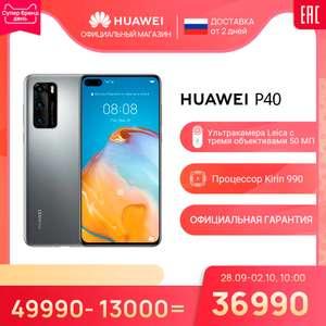Смартфон HUAWEI P40 8+128 ГБ