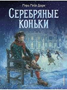 Книга М. Додж - Серебряные коньки
