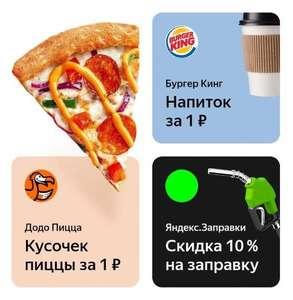 Пицца и напиток за 1 рубль, 10% на заправку в Яндекс.Картах