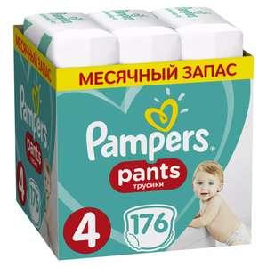 Трусики Pampers Pants 9-15 кг, размер 4, 176 шт. (и другие)