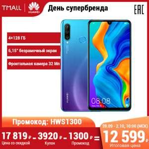 Смартфон HUAWEI P30 Lite (акция до 02.10.2020 в 10:00)
