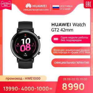 Умные часы HUAWEI Watch GT 2 42mm