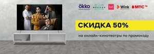 IVI на год за 50% цены (а также Okko, Wink, Megogo и МТС ТВ)