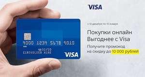 Промокоды до 10.000 рублей за оплату картой VISA в М.Видео