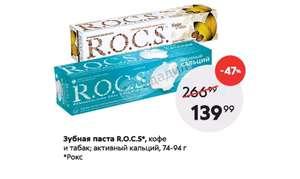 """Зубная паста ROCS """"Кофе и табак"""""""